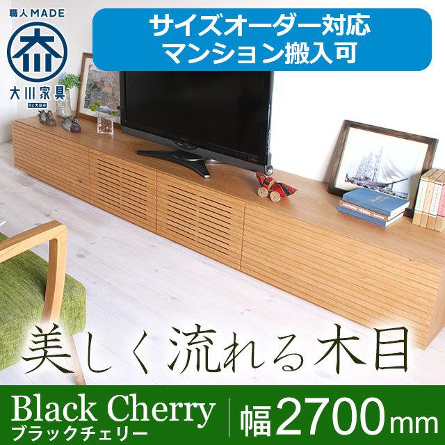 天然木・無垢材のテレビボード風雅ブラックチェリー幅2700mm