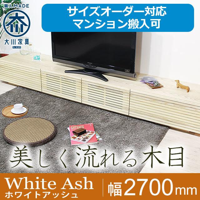 天然木・無垢材のテレビボード風雅ホワイトアッシュ幅2700mm