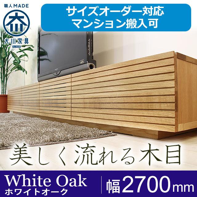 天然木・無垢材のテレビボード風雅 ホワイトオーク幅2700mm