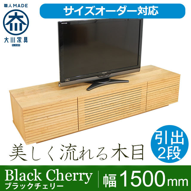 天然木・無垢材のテレビボード風雅タイプ2 ブラックチェリー幅1500mm