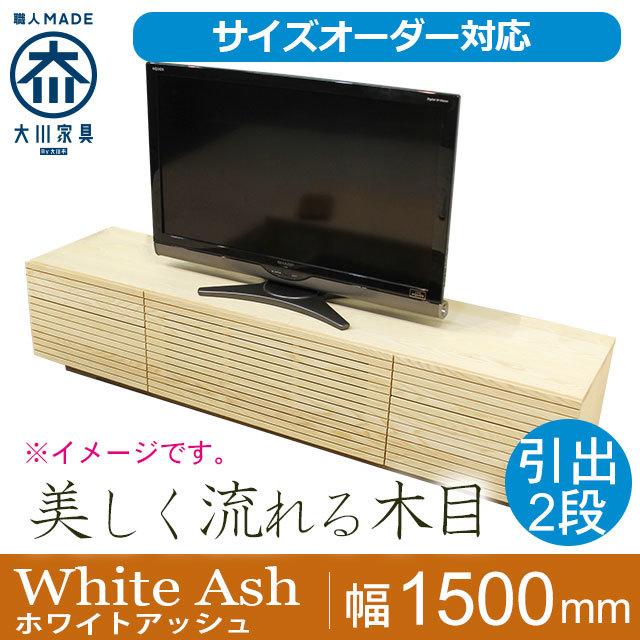 天然木・無垢材のテレビボード風雅タイプ2 ホワイトアッシュ幅1500mm