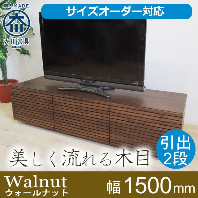 天然木・無垢材のテレビボード風雅タイプ2 ウォールナット幅1500mm