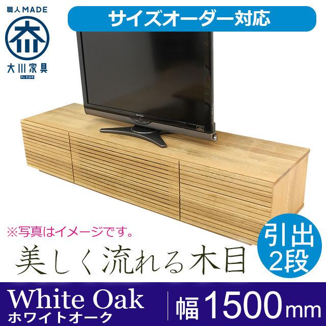 天然木・無垢材のテレビボード風雅タイプ2 ホワイトオーク幅1500mm