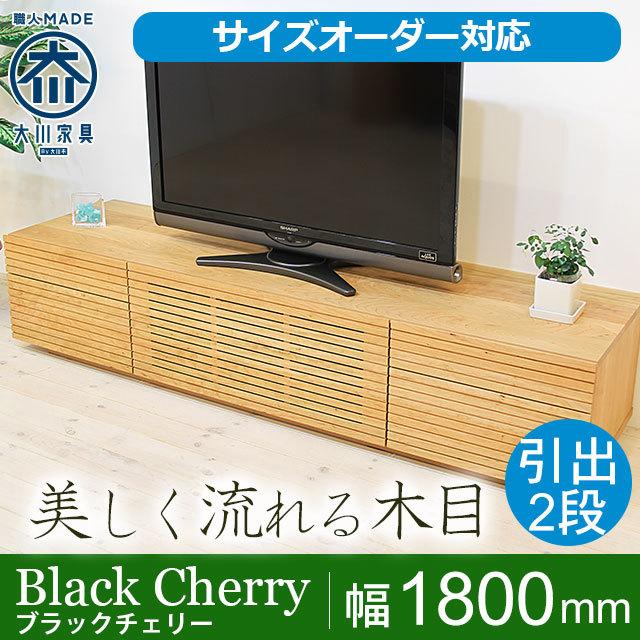 天然木・無垢材のテレビボード風雅タイプ2 ブラックチェリー幅1800mm