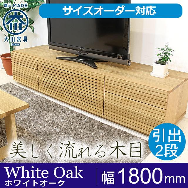 天然木・無垢材のテレビボード風雅タイプ2 ホワイトオーク幅1800mm