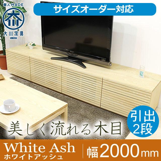 天然木・無垢材のテレビボード風雅タイプ2 ホワイトアッシュ幅2000mm