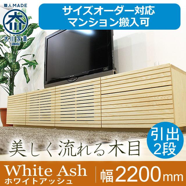 天然木・無垢材のテレビボード風雅タイプ2 ホワイトアッシュ幅2200mm