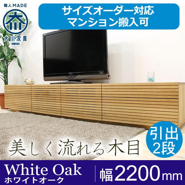 天然木・無垢材のテレビボード風雅タイプ2 ホワイトオーク幅2200mm