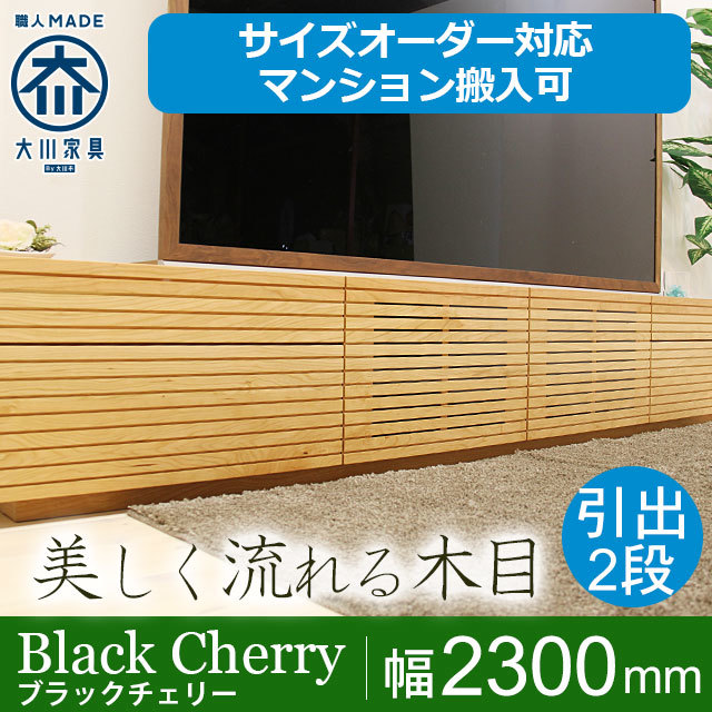 天然木・無垢材のテレビボード風雅タイプ2 ブラックチェリー幅2300mm