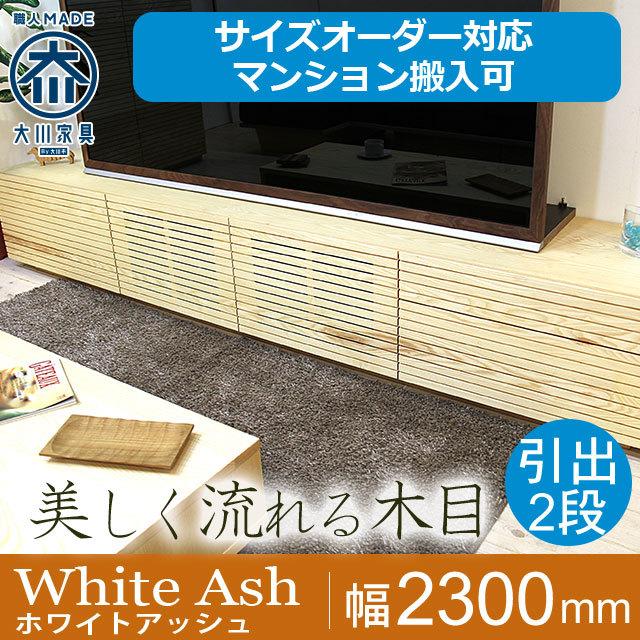 天然木・無垢材のテレビボード風雅タイプ2 ホワイトアッシュ幅2300mm