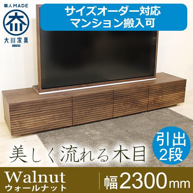 天然木・無垢材のテレビボード風雅タイプ2 ウォールナット幅2300mm