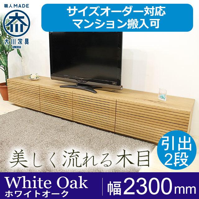 天然木・無垢材のテレビボード風雅タイプ2 ホワイトオーク幅2300mm
