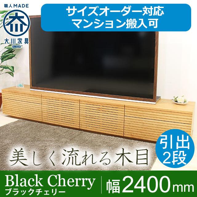 天然木・無垢材のテレビボード風雅タイプ2 ブラックチェリー幅2400mm