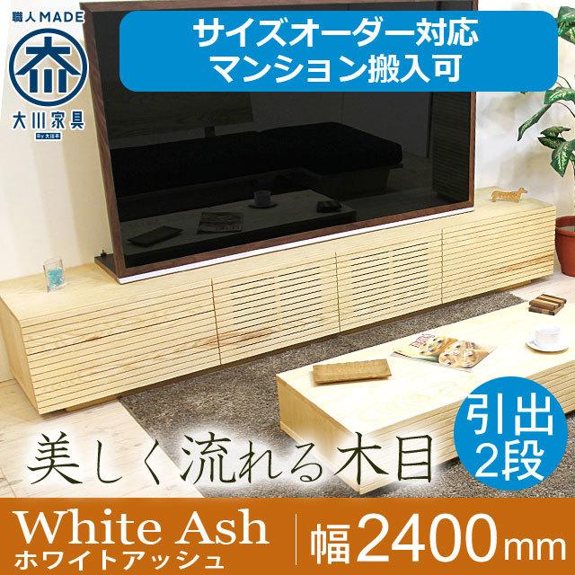 天然木・無垢材のテレビボード風雅タイプ2 ホワイトアッシュ幅2400mm