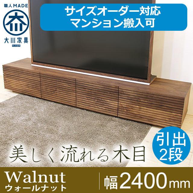 天然木・無垢材のテレビボード風雅タイプ2 ウォールナット幅2400mm
