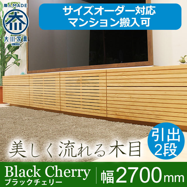 天然木・無垢材のテレビボード風雅タイプ2 ブラックチェリー幅2700mm