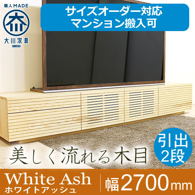 天然木・無垢材のテレビボード風雅タイプ2 ホワイトアッシュ幅2700mm