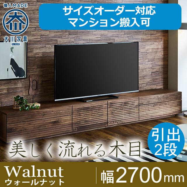 天然木・無垢材のテレビボード風雅type2ウォールナット幅2700mm