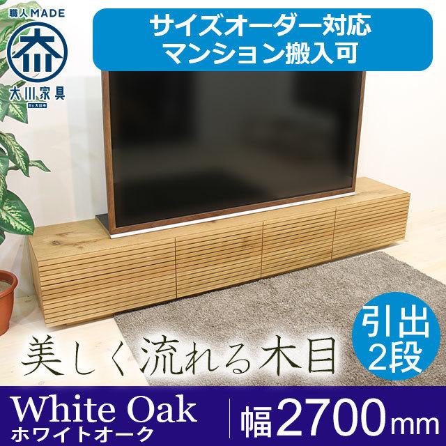 天然木・無垢材のテレビボード風雅タイプ2 ホワイトオーク幅2700mm