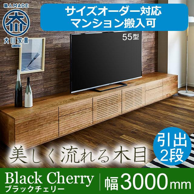 天然木・無垢材のテレビボード風雅type2ブラックチェリー幅3000mm10