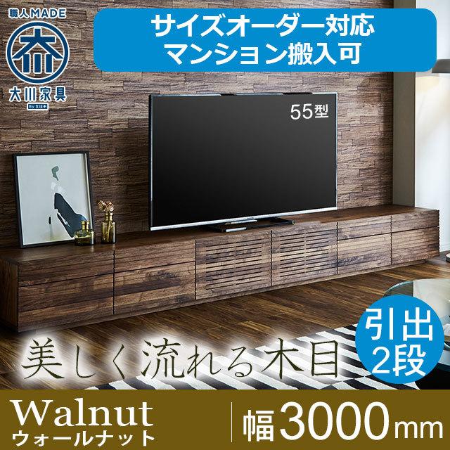 天然木・無垢材のテレビボード風雅typ2ウォールナット幅3000mm