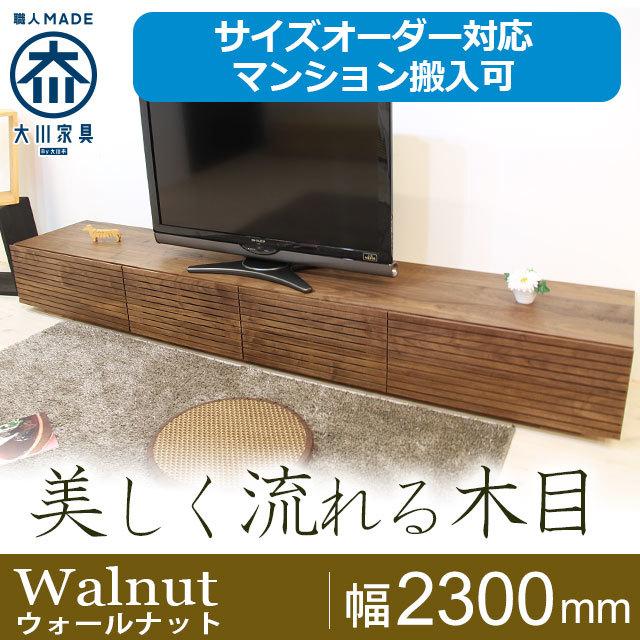 天然木・無垢材の大型テレビボード風雅ウォールナット幅2300mm