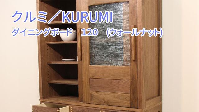 クルミ/KURUMI ダイニングボード 120 (ウォールナット・ウォルナット)
