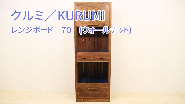クルミ/KURUMI レンジボード 70 (ウォールナット・ウォルナット)