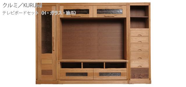 ■ クルミ/KURUMI テレビボードセット(H・ガラス・抽斗)