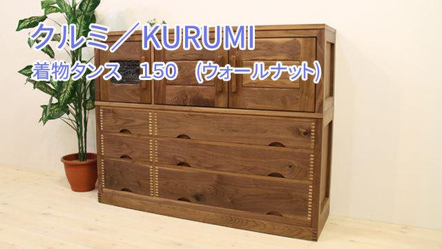 クルミ/KURUMI 着物タンス 150 (ウォールナット・ウォルナット・衣装盆付)