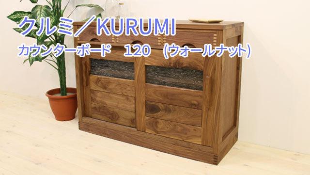 クルミ/KURUMI カウンターボード 120 (ウォールナット・ウォルナット)