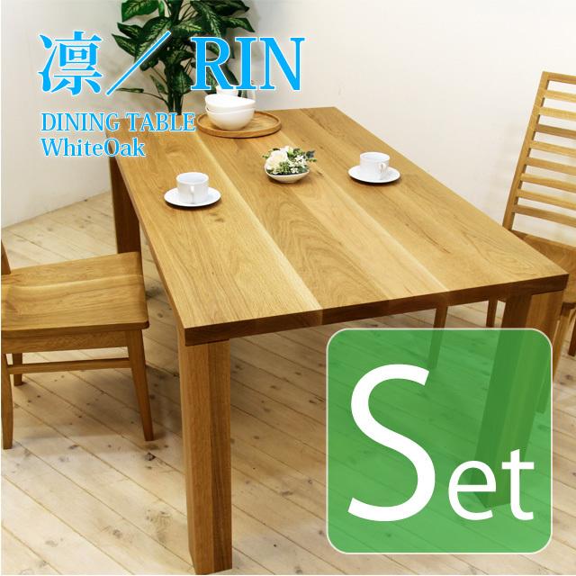 ■ 凛/RIN ダイニングテーブル セット(ホワイトオーク)