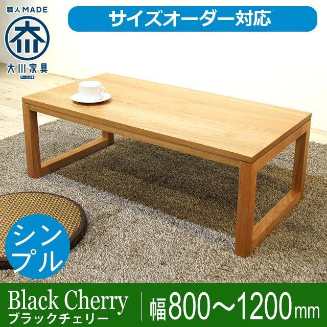天然木・無垢材を使用したオシャレなセンターテーブル・ローテーブル 凛 四角脚 ブラックチェリー