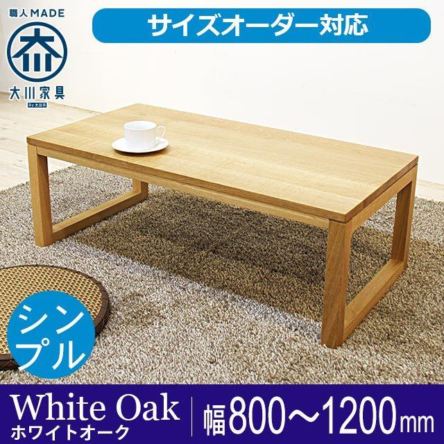 天然木・無垢センターテーブル凛 四角脚タイプ幅1000mm ホワイトオーク