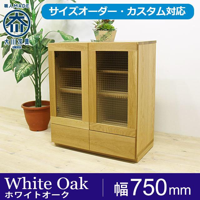 天然木・無垢のキャビネット・リビング収納_凛ホワイトオーク幅750mm