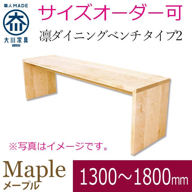 天然木・無垢メープル使用ベンチ 凛