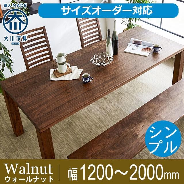 天然木・無垢ダイニングテーブル凛ウォールナット-サイズオーダー可能