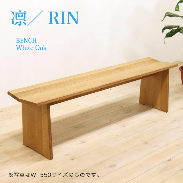 【サイズオーダー可能】凛/RIN ベンチ・長イス(ホワイトオーク)type1