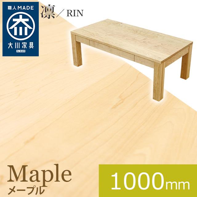 天然木・無垢メープル材使用のセンターテーブル 凛/RIN