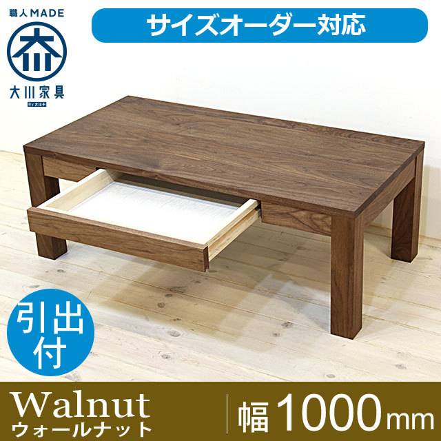 天然木・無垢センターテーブル凛 引出タイプ幅1000mm ウォールナット