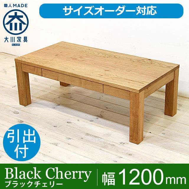 天然木・無垢センターテーブル凛 引出タイプ幅1200mm ブラックチェリー