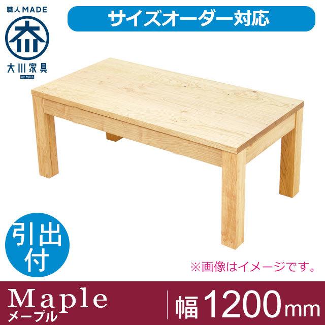 天然木・無垢センターテーブル凛 引出タイプ幅1200mm メープル