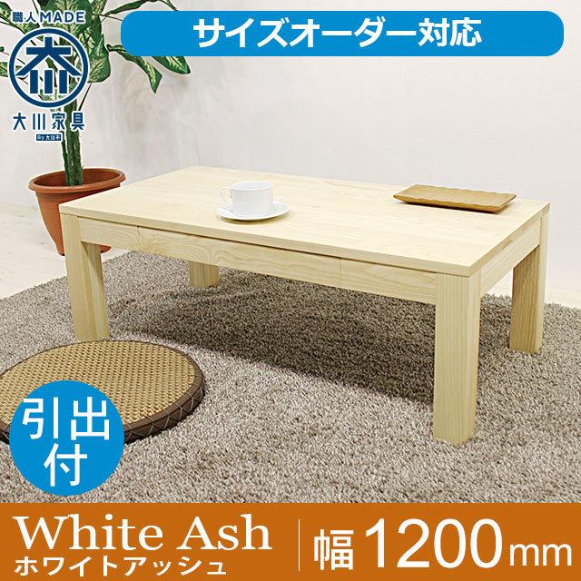 天然木・無垢センターテーブル凛 引出タイプ幅1200mm ホワイトアッシュ