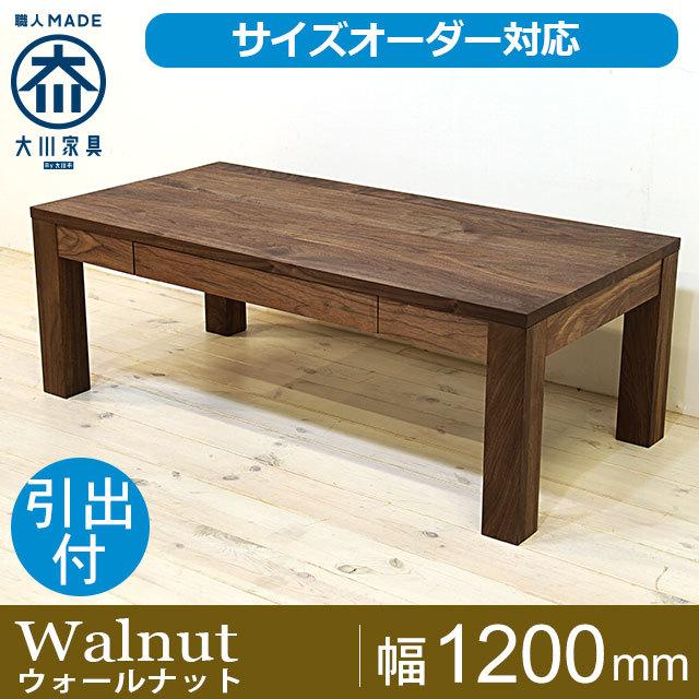 天然木・無垢センターテーブル凛 引出タイプ幅1200mm ウォールナット