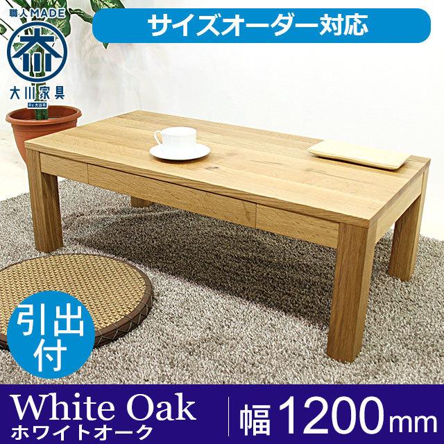 天然木・無垢センターテーブル凛 引出タイプ幅1200mm ホワイトオーク