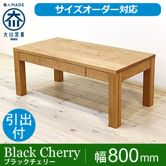 天然木・無垢センターテーブル凛 引出タイプ幅800mm ブラックチェリー