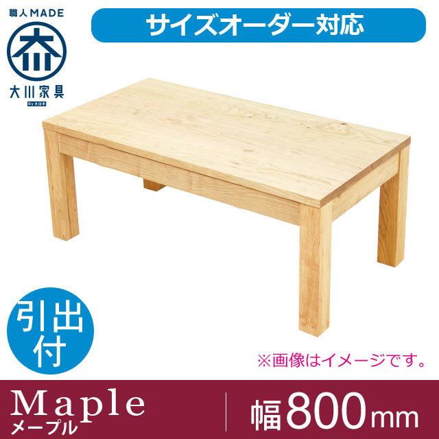 天然木・無垢センターテーブル凛 引出タイプ幅800mm メープル