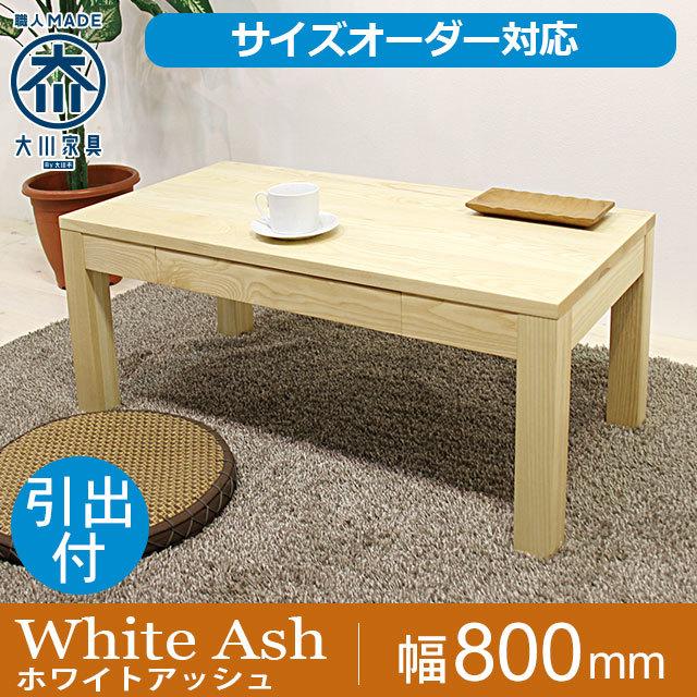 天然木・無垢センターテーブル凛 引出タイプ幅800mm ホワイトアッシュ