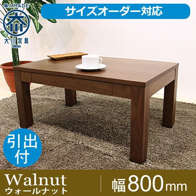 天然木・無垢センターテーブル凛 引出タイプ幅800mm ウォールナット