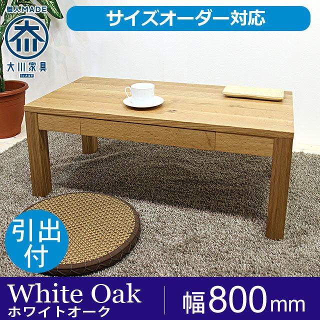 天然木・無垢センターテーブル凛 引出タイプ幅800mm ホワイトオーク
